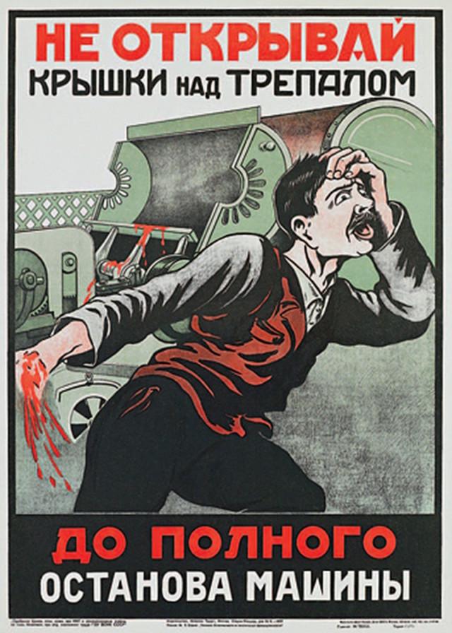 Техника безопасности (плакат)